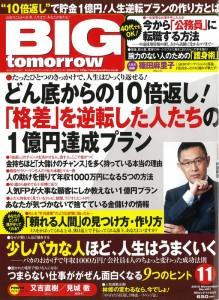big_tomorrow