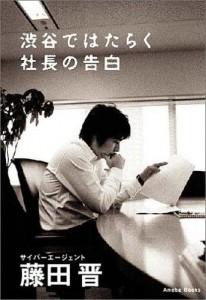 日本人一流経営者達の自伝書オススメランキング!「こんな時代が…」