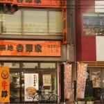 【世の中の会社の経営理念を知りたいシリーズ①】~外食企業編~