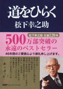 michiwohiraku-500mannbu-thumb-450xauto-2437