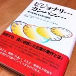 日本の一流経営者がバイブルとして溺愛し薦めるオススメ本をご紹介!