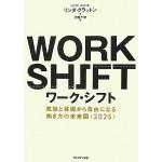 時代に求められる『新しい働き方』に関するビジネス書をまとめてみた