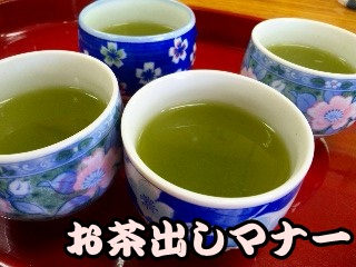 【連載】ビジネスパーソンのお茶出しマナー講座特集!