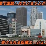 新宿で面談・カウンセリングを受けられる転職エージェントまとめ