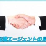 転職エージェントが合わない時の良質な担当者の見分け方