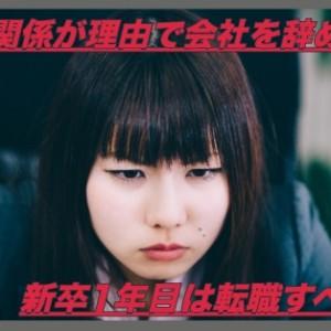 人間関係が理由で新卒1年目だけど会社辞めたい!→転職すべき?