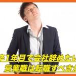 【営業編】新卒で会社を辞めたいと思った時は転職すべきなのか?