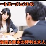 リクルートエージェント福岡の評判・口コミ!福岡での転職のコツ