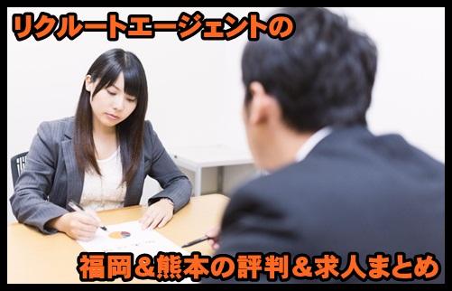 【リクルートエージェント】福岡&熊本拠点の評判まとめ!求人は?