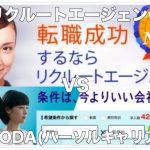 リクルートエージェントとdoda(パーソルキャリア)の違いを比較