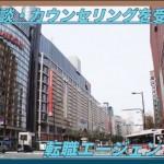福岡で面談・カウンセリングを受けられる転職エージェントまとめ