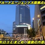 リクルートエージェント大阪支社の口コミ評判!面談の感想は?