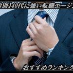 40代に強い転職エージェントおすすめランキング【2019年版】