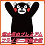 熊本県のプレミアムフライデー実施企業一覧まとめ【随時更新】
