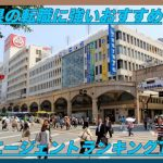 熊本県の転職に強いおすすめ転職エージェントランキングTOP3