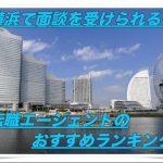 横浜で面談を受けられる転職エージェントおすすめランキング
