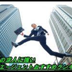 新潟の転職エージェントおすすめTOP3!新潟求人に強いのは?