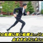 岡山で面談を受けられる転職エージェントおすすめランキングTOP3