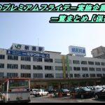 【保存版】新潟でプレミアムフライデーを実施している企業一覧