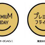 岡山県のプレミアムフライデー実施企業一覧まとめ【随時更新】