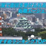 名古屋で面談を受けられる転職エージェントランキングTOP5