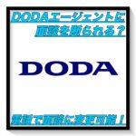 【dodaエージェントの評判】面談を断られる時は電話で変更可能