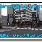 長崎での転職に強いおすすめ転職エージェントランキングTOP3