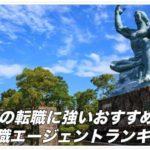 長崎の転職に強い転職エージェントおすすめランキング【令和元年】