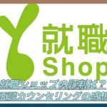 就職Shop横浜の評判は?横浜で面談を受けた口コミまとめ