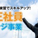 若者正社員チャレンジ事業の評判は?飯田橋で面談を受けた感想