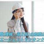 技術職(機械・電子系)の転職に強い転職エージェントランキング