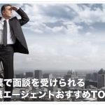 千葉で面談を受けられる転職エージェントおすすめTOP5