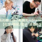 技術職に強い転職エージェントランキング【化学/機械/電子/建築系】