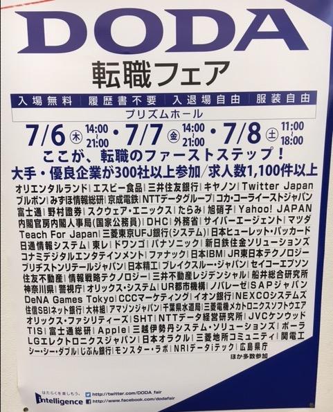 □DODA転職フェアの詳細・概要