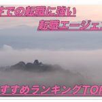 福井の転職に強いおすすめ転職エージェントランキングTOP3