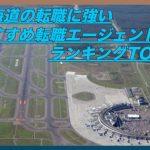 北海道の転職に強いおすすめ転職エージェントランキングTOP3