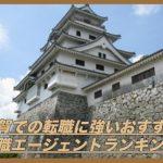佐賀の転職エージェントおすすめランキングTOP5【2020年最新】