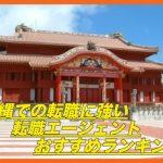 沖縄での転職に強い転職エージェントおすすめランキングTOP3