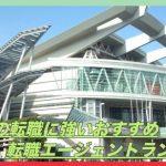埼玉・大宮の転職に強いおすすめ転職エージェントランキング