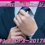 【2017】第二新卒向けの転職エージェントランキングTOP3