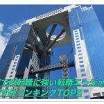 大阪の転職に強い転職エージェントおすすめランキングTOP5