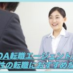 DODA転職エージェントが女性の転職におすすめな3つの理由