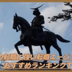 宮城・仙台の転職エージェントおすすめランキングTOP5