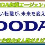 doda転職エージェントはブラック企業の求人数がえげつない?