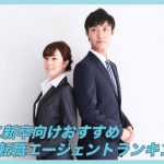 【2019】第二新卒向けの転職エージェントランキングTOP3