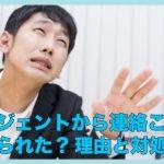 【転職エージェント】連絡こない=見捨てられた?理由と対処法