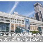 札幌・北海道の転職エージェントおすすめランキングTOP9