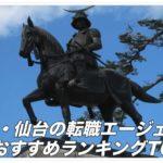 宮城・仙台の転職エージェントおすすめランキングTOP6