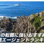 福井の転職に強いおすすめ転職エージェントランキング【2019年3月】