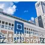 札幌・北海道の転職エージェントおすすめランキングTOP10